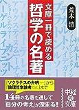 文庫1冊で読める 哲学の名著 (中経の文庫)