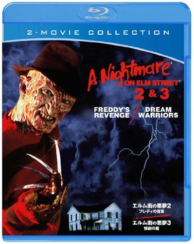 エルム街の悪夢2/フレディの復讐&エルム街の悪夢3/惨劇の館 [Blu-ray]