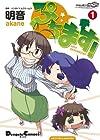 ぷちます!(1) (電撃コミックス EX)
