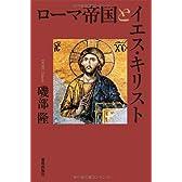 ローマ帝国とイエス・キリスト
