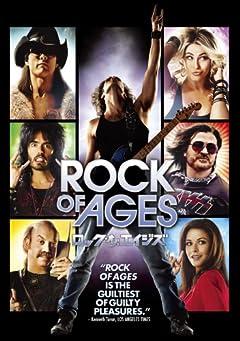 ロック・オブ・エイジズ [DVD]