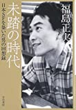 未踏の時代 (日本SFを築いた男の回想録) (ハヤカワ文庫JA)