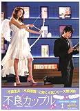 不良カップル BOX-I [DVD]