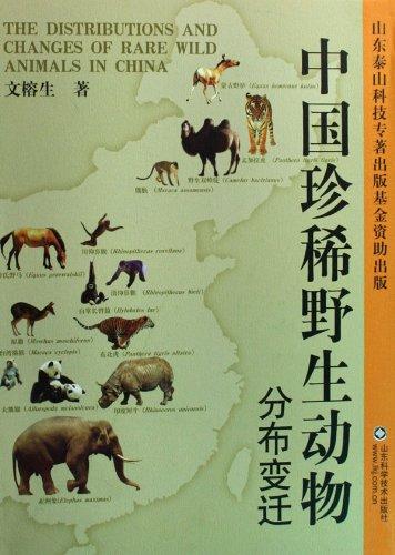 中国珍稀野生动物分布变迁/文榕生:图书比价:琅琅