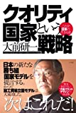 クオリティ国家という戦略 これが日本の生きる道
