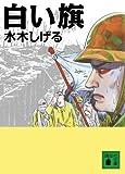 白い旗 (講談社文庫 み 36-13)