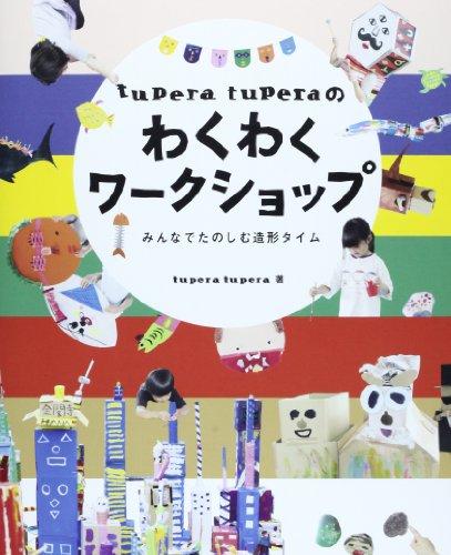 Tupera Tupera spannende Workshops--genießt jeder Art Zeit