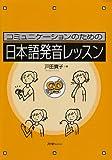 コミュニケーションのための日本語発音レッスン