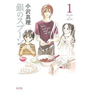 銀のスプーン(1) (Kissコミックス) [Kindle版]