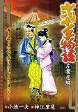 弐十手物語 片葉恋編 (キングシリーズ 漫画スーパーワイド)