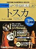 トスカ TOSCA — DVD決定盤オペラ名作鑑賞シリーズ 10 (DVD2枚【2作品+シリーズ完結記念ボーナス1作品】付きケース入り) プッチーニ作曲