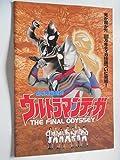 ウルトラマンティガ THE・FINAL・ODYSSEY 2000年映画パンフレット 長野博・V6 吉本多香美 つるの剛士