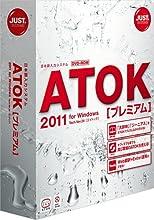ATOK 2011 for Windows [プレミアム] 通常版