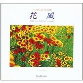 花風―川端初音写真集 多摩川丸子橋あたり Part2 (Bee Books)