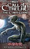 クトゥルフ神話カードゲーム拡張パック3:不安な夜