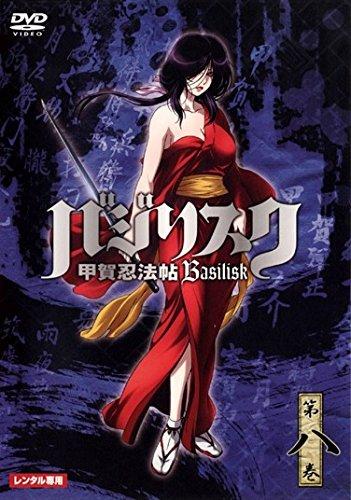 Amazon.co.jp | バジリスク 甲賀...