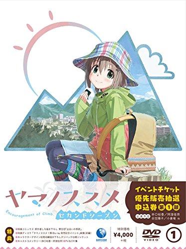 【Amazon.co.jp限定】ヤマノススメ セカンドシーズン1巻(オリジナルポストカード付) [DVD]