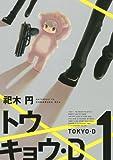 トウキョウ・D(1) (KCx)