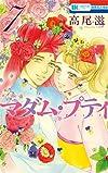 マダム・プティ 7 (花とゆめCOMICS)