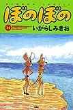 ぼのぼの 31巻(バンブーコミックス) (バンブー・コミックス)