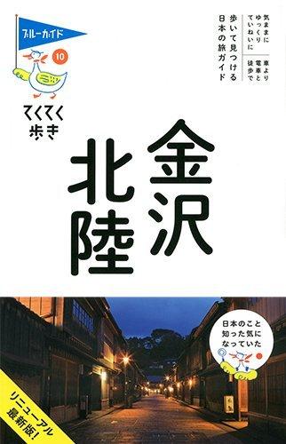 金沢・北陸 (ブルーガイド てくてく歩き)