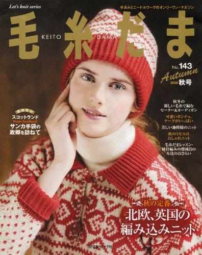 毛糸だま No.143(2009年秋号) (Let's Knit series)