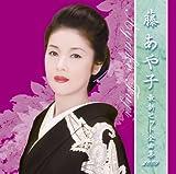 藤あや子 最新ヒット全曲集2009