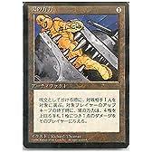 MTG 茶(アーティファクト) 日本語版 黒の万力 (黒枠) 4ED-299 アンコモン