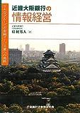 近畿大阪銀行の情報経営―りそなグループの金融サービス業への挑戦