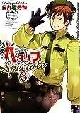 ヘタリア Axis Powers Speciale (3) (バーズコミックス)