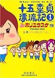 十五童貞漂流記 1 (1) (ヤングチャンピオンコミックス)
