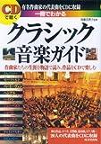 CDで聴く一冊でわかるクラシック音楽ガイド—作曲家たちの生涯を物語で読み、作品をCDで楽しむ