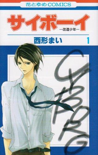 サイボーイ 第1巻―改造少年 (花とゆめCOMICS)