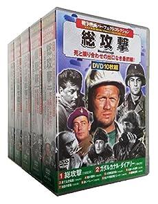 戦争映画パーフェクトコレクション DVD50枚組 2