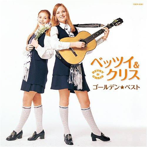 ゴールデン☆ベスト~ベッツィ&クリス