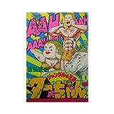 ジャングルの王者ターちゃん 1 (ジャンプコミックスデラックス)