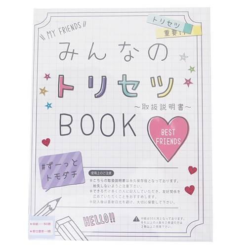 [プロフ帳]プロフィールブック/みんなのトリセツBOOK カミオジャパン サイン帳 かわいい グッズ 通販