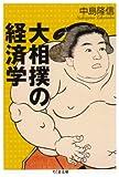 大相撲の経済学 (ちくま文庫 な 37-1)