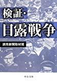 検証 日露戦争 (中公文庫)