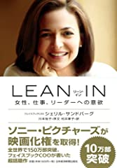 LEAN IN(�����) �������Ż���������ؤΰ���