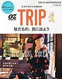 OZ TRIP (オズトリップ) 2014年 10月号 [雑誌]