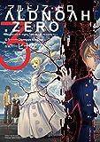 ALDNOAH.ZERO アルドノア・ゼロ (3) (まんがタイムKRコミックス フォワードシリーズ)