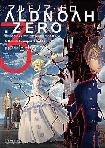 ALDNOAH.ZERO アルドノア・ゼロ  3)  まんがタイムKRコミックス フォワードシリーズ)
