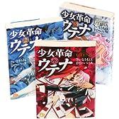 少女革命ウテナ 文庫版 コミック 全3巻完結セット (小学館文庫)