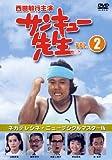 サンキュー先生 VOL.2[DVD]