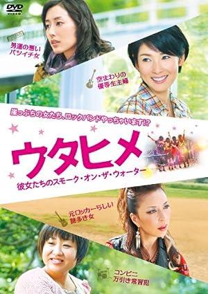 ウタヒメ 彼女たちのスモーク・オン・ザ・ウォーター [DVD]