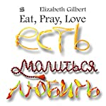 Eat, Pray, Love [Russian Edition]: One Woman's Search for Everything | Elizabeth Gilbert