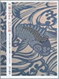 竺仙のゆかた江戸の粋−「粋ひとがら」を発信し続ける老舗ブランドの生き方