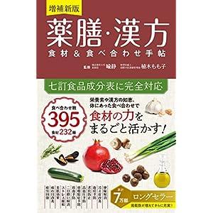 増補新版 薬膳・漢方 食材&食べ合わせ手帖 [Kindle版]