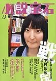 小説宝石 2010年 03月号 [雑誌]